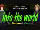 【Masayo&Masao】into the world【カバー曲】
