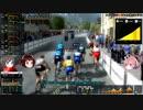 【PCM2019】 そのゆっくりはツール・ド・フランス2022を走る その6