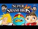 [HOBO BROS]大乱闘スマッシュブラザーズ for Wii Uを実況プレイ