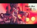 【オリジナルクラシカ初演祭8】 Musicbox