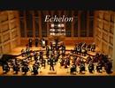 【オリジナルクラシカ初演祭8】Echelon