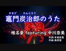 【ニコカラ】竈門炭治郎のうた/椎名豪 featuring 中川奈美