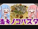 【VOICEROIDキッチン】毒キノコと手作り野草クリームパスタを振る舞う茜ちゃん