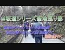⊿坂道シリーズ聖地巡り部【個人PV 菅井友香×佐々木久美】撮影地・高尾山に行ってきた!