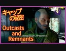 【Fallout4】ゆかりさんはホライズン Outcasts and Remnants Part05【VOICEROID実況】