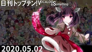 日刊トップテン!VOCALOID&something【日刊ぼかさん2020.05.02】