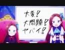 【はめふら】カタリナ脳内会議 マリア攻略&キースイベント編