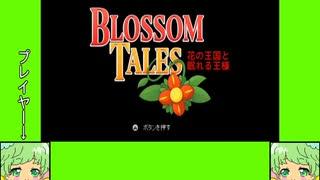 #1-1 フラワーインディー劇場『BLOSSOM TALES 花の王国と眠れる王様』