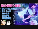 □■FRAGILE~さよなら月の廃墟~ 姉の後語り雑談 part1【おまけ】