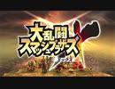 """【スマブラMAD】タマシイレボリューション【REVIVAL of """"X""""】"""