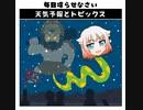 天気予報Topicsまとめ2020/04/29~2020/05/05