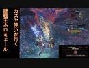 【MHWI】カズヤ弓使いが行く!#3 歴戦王ネロミェール【ゆっくり実況】