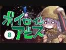 【Noita】ボイロインアビス part8【VOICEROID実況】