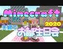 【MineCraft】2020年 夫婦でお誕生日会