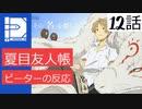 【海外の反応 アニメ】 夏目友人帳 12話  Natsume Book of Friends 12 アニメリアクション
