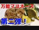 【レシピ】自宅で簡単に作れる!?激うま万能カレーマヨネーズを再検証
