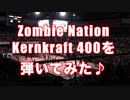 スタジアム・アリーナの定番応援ソング!!「Zombie Nation - Kernkraft 400を弾いてみた♪ feat.#川崎ブレイブサンダース