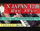 耳コピ X JAPANメドレー/紅・X・Tears・Sirent Jealousy・WEEK END・Rasty Nail・Without You・Forever Love ENDLESS RAIN他