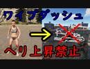 【rust】ワイプダッシュ、ロケット発射場!!ヘリ上昇禁止