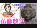 【2020年4月17日放送】ニコニコ代表くりたしげたかの仏像雑談放送第2回(2/13)