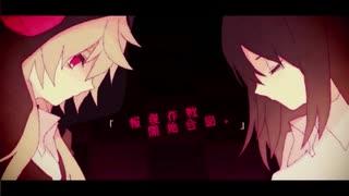 【真夜中に】仇返しシンドローム-Arrange ver.- / 零時-れいじ-【歌ってみた】