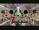 【7 Days To Die】撲殺天使ゆかりの生存戦略α18.4(b4) 40回目【結月ゆかり+α】