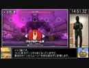 (Part20)【RTA】リングフィットアドベンチャー Any%_17時間31分24秒