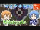 【ゆーげん実況】Mistgale Part8【Minecraft】