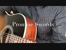 【ロイ】Promise Swords【弾き語り】