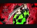 【鬼滅の刃】紅蓮華 ~オルゴールアレンジ~ 1時間Ver.【LiSA】