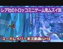 【バンカズのDNAを継承!?】ユーカレイリー 実況動画Part4
