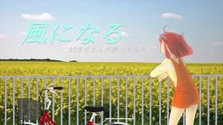 【AIきりたん】風になる【カバー】