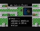 【初見実況】ファイアーエムブレム 暗黒竜と光の剣【第十九章】-1