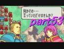 【ゆっくり】FE封印縛りプレイ幸運の剣 part53【実況】