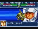 メ【TASさんの休日】GBA版スーパーロボット大戦A[いきなり最終話]_エースパイロットがたった一人で戦争終結させにいきます