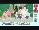 アニメ「かくしごと」3話感想