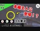 ★3人実況★【リトルナイトメア】かわいい小人を投げないでください【DLC#4】
