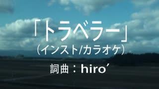 【ニコカラ】旅人の唄「トラベラー」【off vocal】