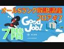 GOOD JOB!ガチ勢によるオールS解説講座 #7