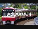 重音テトが「ガンダムseed」の曲で京浜急行の駅名を歌います。