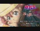 【遊戯王人狼】第六期・運命と死神の右手村~Turn3~