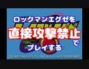 【VOICEROID実況】直接攻撃禁止でエグゼ【Part00】【ロックマンエグゼ】(みずと)
