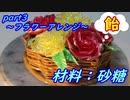 【母の日】食べられる!? フラワーアレンジメント ~part3 フラワーアレンジメント~
