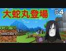 【Minecraft】まさかのリクエスト!?エロジジイと孫が行く絶望のサバイバルマインクラフト#4