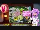 暮彩割烹 結月 #1 ~祝開店! キンキ椀刺し~