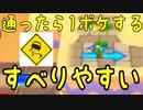 【実況】交通ルールを絶対遵守するマリオパーティ7 part5