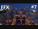 【FF10 祝 人気投票1位!!】FFX #7~覚悟の物語~