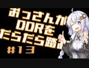 【VOICEROID実況】おっさんがDDRをだらだら踏む【DDR A20】#13