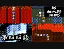 ニューレジェンドオブピーチ太郎を実況プレイ 第四四話