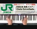 #リニューアル 版 #ピアノロール表示♪ #JR東日本 #発車メロディ「 Cielo Estrellado 」#LovePianoYamaha #弾いてみた #CieloEstrellado